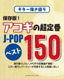 ギター弾き語り 保存版! アコギの超定番 J-POP ベスト150