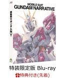 【先着特典】機動戦士ガンダムNT(特装限定版)(金世俊描き下ろしミニ色紙付き)【Blu-ray】