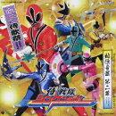 侍戦隊シンケンジャー オリジナルアルバム 秘伝音盤 第二幕 ワッショイ!侍歌祭
