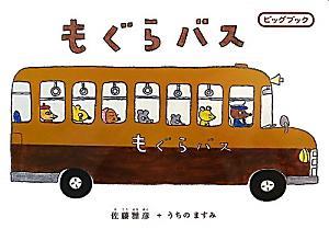大型絵本>もぐらバス (ビッグブック) [ 佐藤雅彦 ]