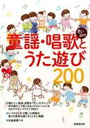 思い出の童謡・唱歌とうた遊び200