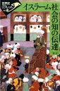 イスラーム社会の知の伝達 [ 湯川武 ]