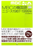 MBCの韓国語ニュース1987-1999年