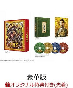 【楽天ブックス限定先着特典+先着特典】映画『新解釈・三國志』Blu-ray&DVD 豪華版【Blu-ray】(オリジナルさんごく…