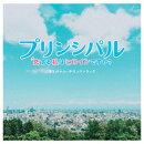 映画 「プリンシパル 〜恋する私はヒロインですか?〜」 オリジナル・サウンドトラック