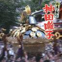 日本の祭り 神田囃子 [ (伝統音楽) ]