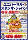 ユニバーサル・スタジオ・ジャパン お得&裏技徹底ガイド2021-22 (コスミックムック)