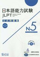 日本語能力試験公式問題集第二集 N5