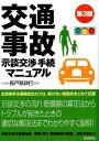 交通事故示談交渉手続マニュアル 第3版 [ 長戸路 政行 ]
