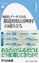 地図とデータでみる都道府県と市町村の成り立ち(940)