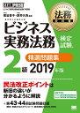 法務教科書 ビジネス実務法務検定試験(R)2級 精選問題集 2019年版 (EXAMPRESS) [ 菅谷 貴子 ]