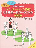 看護のためのシミュレーション教育はじめの一歩ワークブック第2版