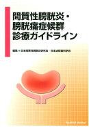 間質性膀胱炎・膀胱痛症候群診療ガイドライン