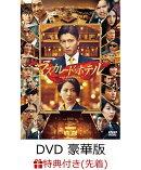【先着特典】マスカレード・ホテル DVD 豪華版(4枚組)(オリジナルA5クリアファイル付き)
