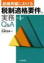 組織再編における税制適格要件の実務Q&A〈第4版〉 [ 佐藤 信祐 ]