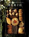菜食菓子店 オイル、スパイス、ハーブで作る大人のクッキー。 [ ミトラカルナ ]
