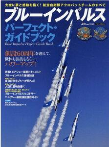 ブルーインパルスパーフェクト・ガイドブック (イカロスMOOK JWings特別編集)