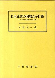 日本企業の国際合弁行動 トロイの木馬仮説の実証分析 [ 石井真一 ]