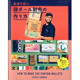 島津冬樹の段ボール財布の作り方 (レディブティックシリーズ)