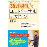 体育授業のユニバーサルデザイン (授業のUD Books)