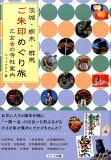 茨城・栃木・群馬ご朱印めぐり旅