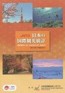 日本の国際観光統計(2013年版)