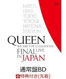 【先着特典】WE ARE THE CHAMPIONS FINAL LIVE IN JAPAN(通常盤BD+解説書付き)(復刻LIVEチラシ付き)【Blu-ray】