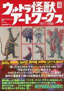 【バーゲン本】ウルトラ怪獣アートワークス 1971-1980