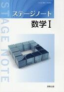 ステージノート数学1