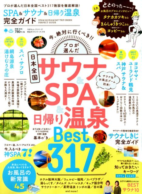 SPA&サウナ&日帰り温泉完全ガイド (100%ムックシリーズ 完全ガイドシリーズ 219)