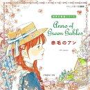 【バーゲン本】赤毛のアンーわたしの塗り絵BOOK
