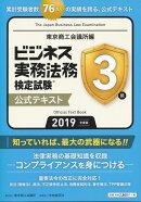 ビジネス実務法務検定試験3級公式テキスト〈2019年度版〉