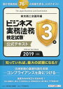 ビジネス実務法務検定試験3級公式テキスト〈2019年度版〉 [ 東京商工会議所 ]