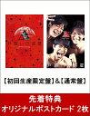 【先着特典】【セット組】TWENTIETH TRIANGLE TOUR 戸惑いの惑星(初回生産限定盤 舞台使用楽曲のCD付!) & (通常盤 メ…