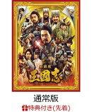 【先着特典】映画『新解釈・三國志』Blu-ray&DVD 通常版【Blu-ray】(オリジナルクリアファイル (A4サイズ予定))