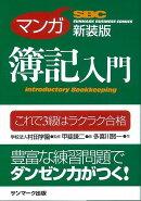 【バーゲン本】マンガ簿記入門 新装版