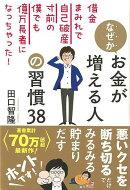【バーゲン本】なぜかお金が増える人の習慣38