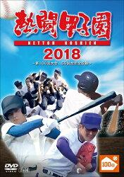 熱闘甲子園 2018 〜第100回記念大会 55試合完全収録〜