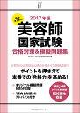 美容師国家試験合格対策&模擬問題集(2017年版) 集中マスター [ 日本美容教育委員会 ]
