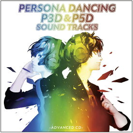【楽天ブックス限定先着特典】ペルソナダンシング 『P3D』&『P5D』 サウンドトラック -ADVANCED CD- (通常盤 2CD) (アクリルキーホルダー) [ (ゲーム・ミュージック) ]