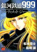 銀河鉄道999ANOTHER STORYアルティメットジャーニー(1)