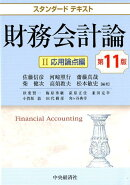 スタンダードテキスト財務会計論2〈第11版〉