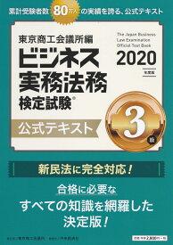 ビジネス実務法務検定試験3級公式テキスト [ 東京商工会議所 ]