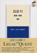 民法6 親族・相続〔第5版〕
