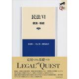 民法(6)第5版 親族・相続 (LEGAL QUEST)