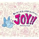 Joy!!〜歌いたくなるJ-POPコレクション/α波オルゴール