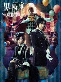 ミュージカル黒執事 NOAH'S ARK CIRCUS【Blu-ray】 [ 内川蓮生 ]