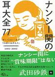 ナンシー関の耳大全77 (朝日文庫)