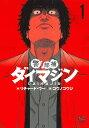 警部補ダイマジン ( 1) (ニチブンコミックス) [ リチャード・ウー ]