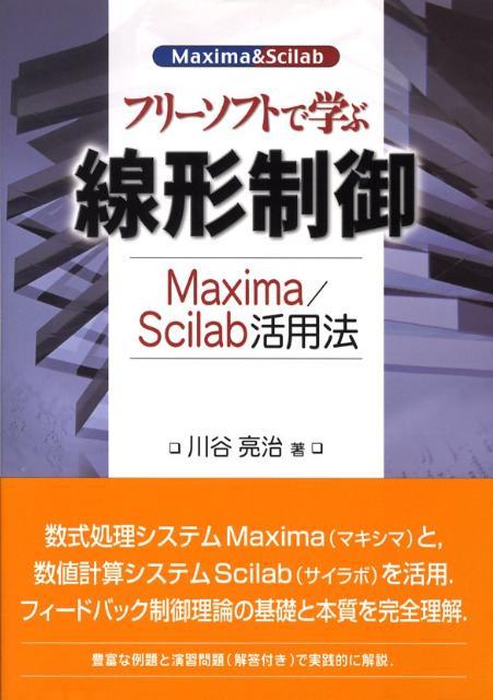 フリーソフトで学ぶ線形制御 Maxima/Scilab活用法 [ 川谷亮治 ]
